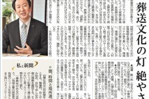 5月14日(金)の山形新聞に掲載していただきました。